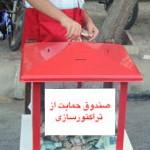 جمع آوری کمک مالی از هواداران برای باشگاه تراکتورسازی