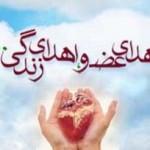 اهدای اعضای بدن جوان ۱۹ ساله تبریزی، به ۴ بیمار