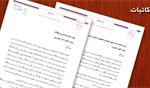 متن نامههای تراکتورسازی به وزارت و فدراسیون فوتبال