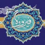 ریز برنامه های تابستانی جشنواره فیروزه در تبریز