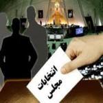 جدول زمان بندی انتخابات مجلس دهم+جدول