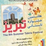 پارک فرودگاه تبریز، میزبان جنگ شبانه جشنواره تابستانی تبریز