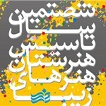 راهیابی هنرجویان هنرستان میرک تبریز به مرحله کشوری جشنواره هنری هنرستانهای فنیوحرفهای