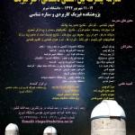 برگزاری مدرسه بینالمللی تابستانی اخترفیزیک در دانشگاه تبریز
