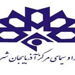 تغییرات گسترده مدیریتی در صداوسیمای آذربایجان شرقی