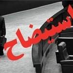 شهردار مراغه استیضاح میشود