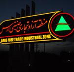 صدور سند مالکیت ۳۰۹ هکتار از اراضی ملی و دولتی بنام منطقه آزاد ارس