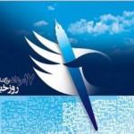 روز خبرنگار در تبریز سه روز زودتر بر گزار می شود