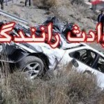 واژگونی خودروی سمند و مرگ زن باردار در جاده خلخال به پونل