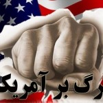 """""""مرگ بر آمریکا"""" در اصفهان ممنوع شد!"""
