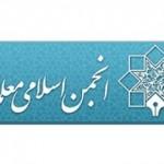 اعلام وجود مجدد انجمن اسلامی معلمان در آذربایجان شرقی پس از یک دوره محاق / به نام معلمان؛ به کام افراطی ها