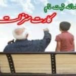 شهروندان بالای ۶۰ سال تبریزی برای اخذ کارت منزلت اقدام کنند+ لینک ثبت نام