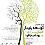 برگزاری نخستین همایش ملی توسعه پایدار فضای سبز درتبریز