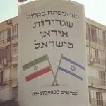 تابلوی افتتاح سفارت ایران در اسرائیل! (+عکس)