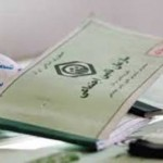 حذف دفترچههای تامیناجتماعی از شهریور