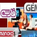 طلاق عاطفی سوغات فرنگ ماهواره برای خانواده ایرانی