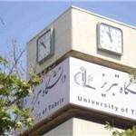 ۴ استاد دانشگاه تبریز جزو دانشمندان یک درصد برتر جهان قرار گرفتند
