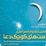 اختتامیه نهمین جشنواره دستهای کوچک دعا در تبریز برگزار می شود