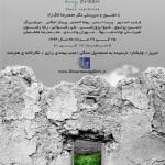 """بر پایی نمایشگاه عکس """" سبز خاکستری """" در تبریز"""
