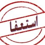 اعضای شورای اسلامی روستای شینآباد استعفا دادند