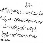 پیام حضرت آیت الله خامنهای در پی تدفین دو تن از شهدای غواص در حوزه هنری