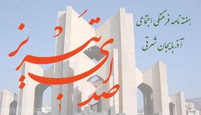 ۹۶pn_sedaye_tabriz-logo