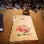 ترور موسوی زمینه جنگ داخلی در ایران را فراهم می کند / تحریم ها را تشدید کنید
