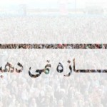 قره سید رومیانی به کمپین ما اجازه نمی دهیم پیوست+ عکس
