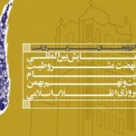 بررسی دلایل انحراف انقلاب مشروطه در تبریز با حضور مشاور عالی مقام معظم رهبری
