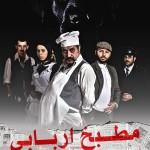 «مطبخ اربابی» در تئاتر شهر تبریز