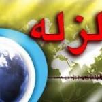 وقوع زلزله شدید طی روزهای آینده در تبریز شایعه است