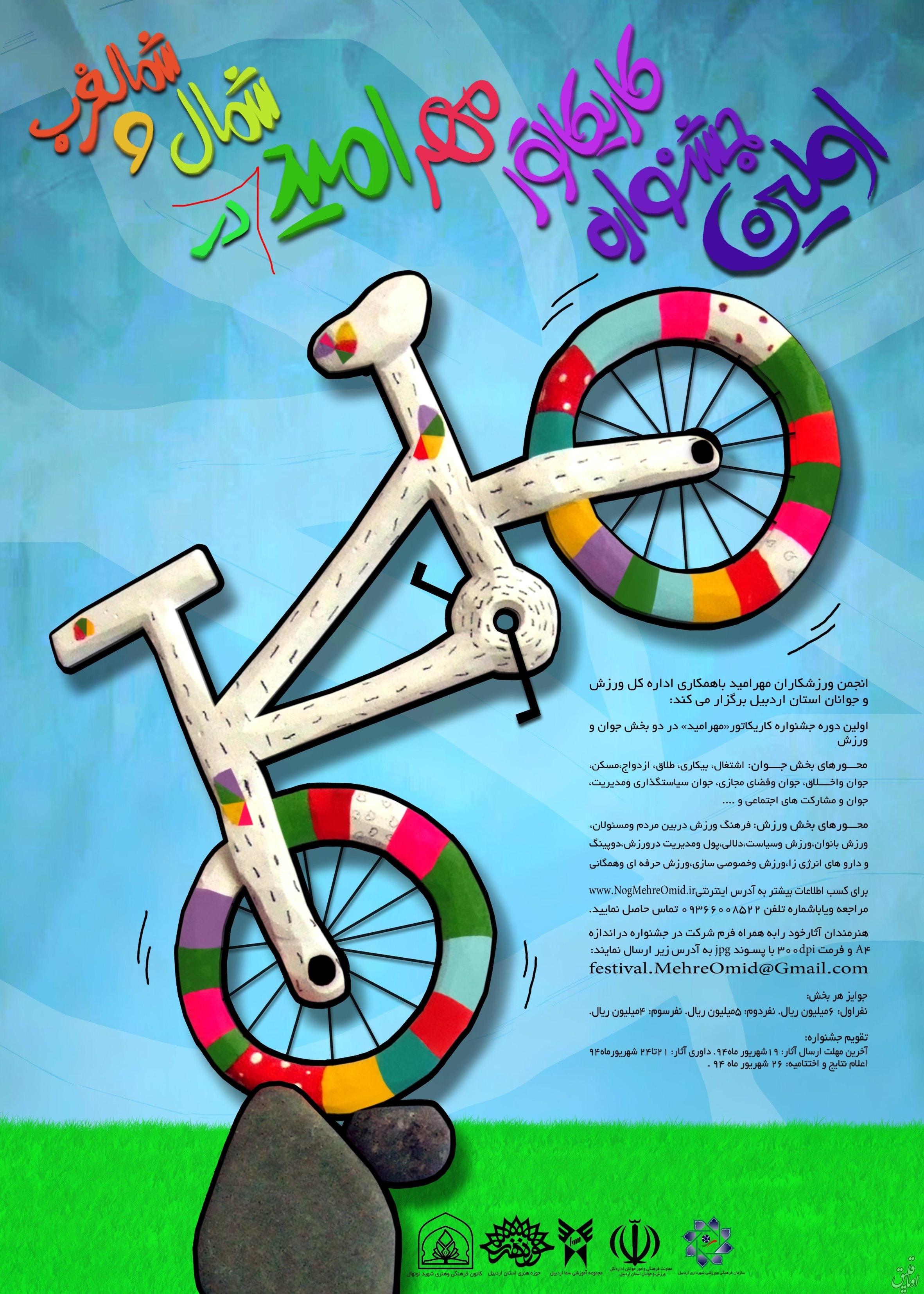 پوستر جشنواره