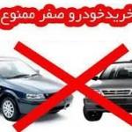 «کمپین نه به خرید خودروی صفر» جواب داد