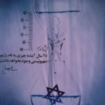 بنر روزشمار نابودی اسرائیل +تصاویر