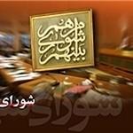 ترکیب اعضای کمیسیونهای شورای شهر اردبیل مشخص شد
