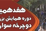 """همایش دوچرخهسواری """"بناب شهر دوچرخه"""" برگزار میشود"""