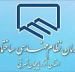 نتایج انتخابات سازمان نظام مهندسی آذربایجانشرقی اعلام شد