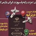 عزت بر باد رفته پاسپورت ایرانی در دولت تدبیر و امید