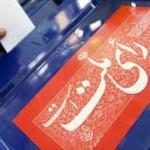 تصویب الکترونیکی شدن انتخابات در کلانشهرها