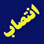 جابهجایی ۱۱ مدیر در شهرداری اردبیل