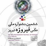 ژست گرفتن تبریز در مقابل عکاسان فیروزه ای