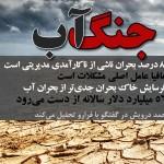 جنگ آب شدت خواهد یافت/ بحران فرسایش خاک جدی تر از بحران آب