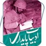ادبیات پایداری آذربایجانشرقی از رشد کیفی برخوردار است