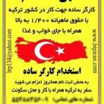 ترکیه برای رفع مشکل بیکاری به کمک دولت ایران می آید؟
