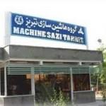 ماشین سازی تبریز روی میز فروش رفت/ خصوصی سازی کوتاه نمی آید!