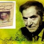 """تدریس منظومه """"حیدر بابا"""" در دانشگاه میشیگان/ کمتوجهی دانشگاه تبریز به استاد شهریار"""