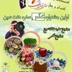 اولین جشنواره عکس سفره هفتسین در سرعین برگزار میشود