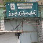 زندان تبریز چرا منتقل نمیشود؟