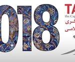 ۲۰۱۸ فرصت بسیار مناسبی برای خانه تکانی اساسی در تبریز