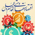 نقش اقتصادمقاومتی در رفع چالشهای اقتصادی کجاست!